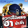 MP3 : Red Beat - Ruam Hit Pleng Ha Kum Kum