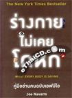Book : Rarng Gaai Mai Keuy Go Hok