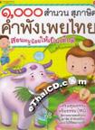 Book : 1000 Sumnuan Supasit Kum Pung Peuy Thai Sorn Nuunoi Hai Pen Dek Dee (Hard Cover)