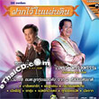 Karaoke VCD : Chai Muangsingh & Waiphoj Phetsuphane - Fark Wai Nai Paen Din