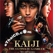Kaiji The Ultimate Gambler [ VCD ]