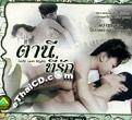 Tanee...Phee Tee Ruk [ VCD ]
