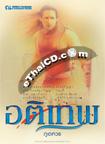 Thai Novel : Atithep 1+2