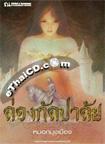 Thai Novel : Lorng Kullapalai 1+2