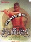Thai Novel : Kaa Bor Din 1+2
