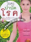 Book : Yoga Bumbud Roke + VCD