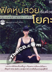 Book : Fit Hoon Suay Duay Yoga