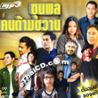 MP3 : Music Train - Khun Phol Darm Kwan