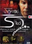 DVD : Riew Jitsumpus - Patiharn Riew Show