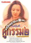 Thai Novel : Koo Kum 2