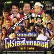 Concert VCDs : Four S Thailand - Vol.5