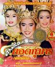 Concert lum ruerng : Rattanaslip - 4 Yord Kumarn