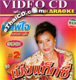 Karaoke VCD : Pimjai Petchpalachai - Ummata 2 - Mia Taxi