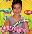 Karaoke VCD : Pimjai Petchpalachai : Ummata 1 - Sai Ta Pi Kard