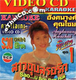 Karaoke VCD : Angkana Khunchai - Sao Ubol Ror Ruk
