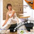Karaoke VCD : Saranya - Muer Hua Jai Yung Mee Ruk- Vol.1
