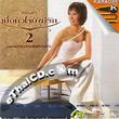 Karaoke VCD : Saranya - Muer Hua Jai Yung Mee Ruk- Vol.2