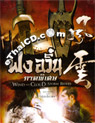 Wind and Cloud: The Storm Riders [ DVD ]