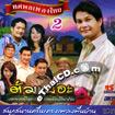 Tossapol Himmapan : Tossapol Pleng Thai - Vol.2