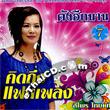 Sriprai Thaitae : Dung Eak  Narn Vol.7 - Kid Thueng Fan Pleng