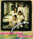Taiwanese serie : My Lucky Star - Box.1