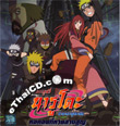 Naruto : The Movie 4 - The Lost Tower [ VCD ]