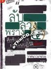 Book : Lub Luang Prarng #5
