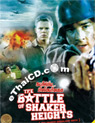 The Battle of Shaker Heights [ DVD ]