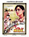 Saphai [ DVD ]