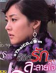 Korean serie : The Snow Queen