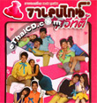 Valentine Sweety [ VCD ]