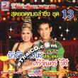 Concert VCD : Buapun Tungsoe VS Srijun Wesri - Sood Yord Morlum Sing Vol.13
