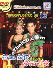 Concert DVD : Buapun Tungsoe VS Srijun Wesri - Sood Yord Morlum Sing Vol.13