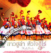 Hula Girls [ VCD ]