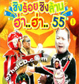 Comedy : Gang 3 cha - Ha..Ha 2012 - Vol.1-2