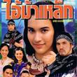 Thai TV serie : Ai Maa Lhek [ DVD ]