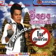 Karaoke VCD : YingYong YodBuaNgarm - No Gun Truem