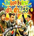 Comedy : Gang 3 cha - Ha..Ha 2012 - Vol.3-4