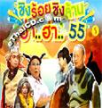 Comedy : Gang 3 cha - Ha..Ha 2012 - Vol.5-6