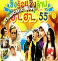 Comedy : Gang 3 cha - Ha..Ha 2012 - Vol.7-8