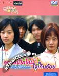 Korean serie : Lady of Diginity [ DVD ]