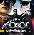 Robot [ VCD ]