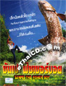 Sanpei The Fisher Boy [ DVD ]