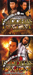 Buddha's Palm [ VCD ] (Special Edition : 4 discs)