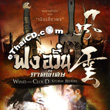 Wind and Cloud: The Storm Riders [ VCD ]