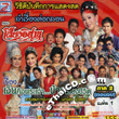 Concert lum ruerng : Sieng Isaan band - Ngern Kue PraJao - Part.2