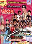 Concert DVD : Morlum concert - Sieng Isaan band - Ngern Kue PraJao - Part.2