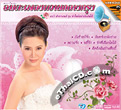 Karaoke VCD : Orawee Sujjanon - Tum Mai Tueng Tum Gub Chun Dai