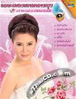 Karaoke DVD : Orawee Sujjanon - Tum Mai Tueng Tum Gub Chun Dai