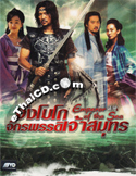Korean serie : Emperor Of The Sea [ DVD ] (Complete set)